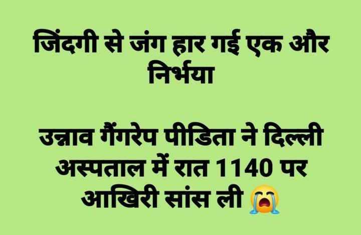 🏃♀️उन्नाव में हैवानियत🔥 - जिंदगी से जंग हार गई एक और निर्भया उन्नाव गैंगरेप पीडिता ने दिल्ली अस्पताल में रात 1140 पर आखिरी सांस ली । - ShareChat