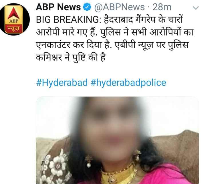 🏃♀️उन्नाव में हैवानियत🔥 - ABP न्यूज ABP News @ ABPNews · 28m v BIG BREAKING : हैदराबाद गैंगरेप के चारों । आरोपी मारे गए हैं . पुलिस ने सभी आरोपियों का एनकाउंटर कर दिया है . एबीपी न्यूज़ पर पुलिस कमिश्नर ने पुष्टि की है # Hyderabad # hyderabadpolice - ShareChat