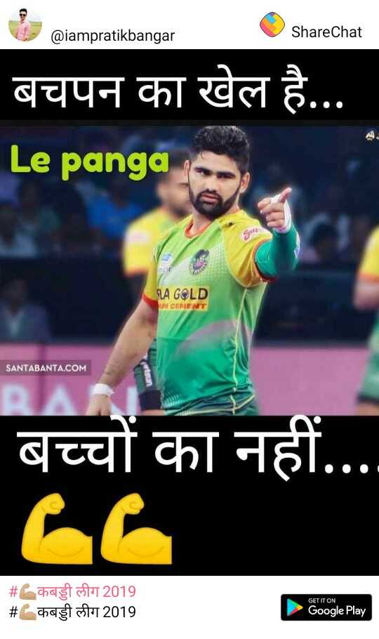 🤼♂️कबड्डी प्रेमी - @ iampratikbangar ShareChat @ iampratikbangar बचपन का खेल है . . . Le panga SA GOLD UN CEMENT SANTABANTA . COM बच्चों का नहीं . . . # कबड्डी लीग 2019 # कबड्डी लीग 2019 GET IT ON Google Play - ShareChat