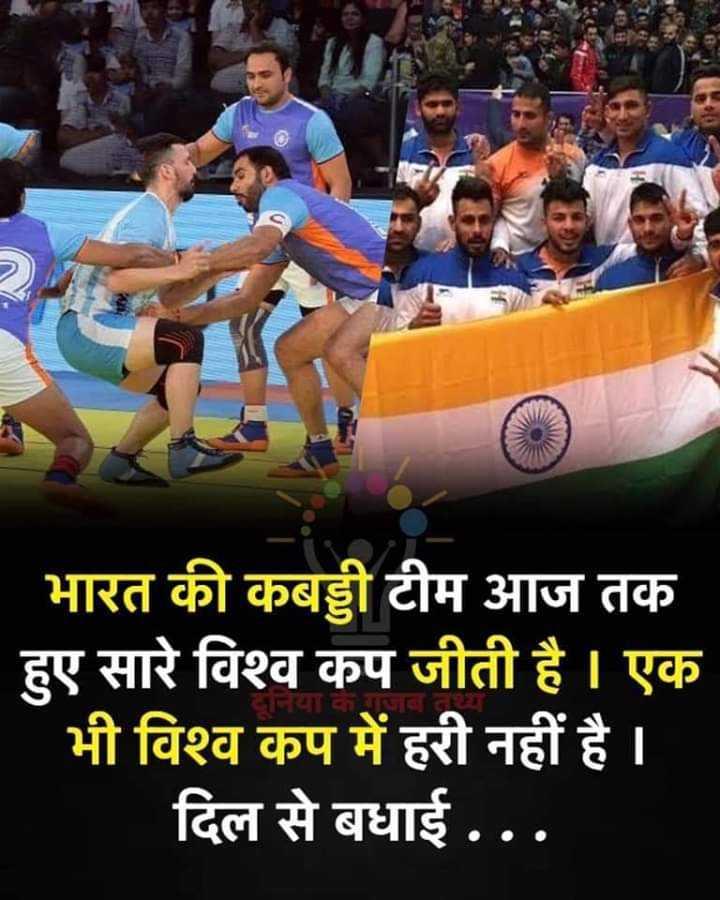 🤾♂️ कबड्डी - भारत की कबड्डी टीम आज तक हुए सारे विश्व कप जीती है । एक भी विश्व कप में हरी नहीं है । दिल से बधाई . . . - ShareChat