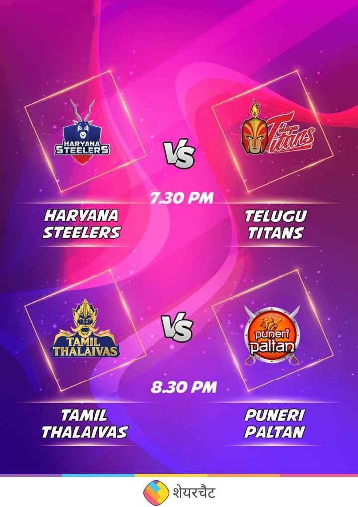 🤼♂️ कब्बडी लीग 2019 - HARYANA STEELERS 7 . 30 PM HARYANA STEELERS TELUGU TITANS TAMIL THALAIVAS puneri paltan 8 . 30 PM TAMIL THALAIVAS PUNERI PALTAN शेयरचैट - ShareChat