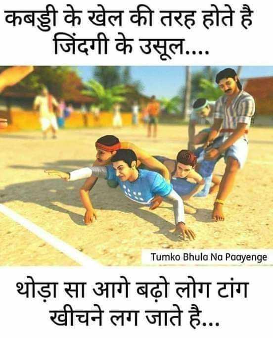 🤼♂️ कब्बडी लीग 2019 - कबड्डी के खेल की तरह होते है जिंदगी के उसूल . . . . Tumko Bhula Na Paayenge थोड़ा सा आगे बढ़ो लोग टांग खीचने लग जाते है . . . - ShareChat