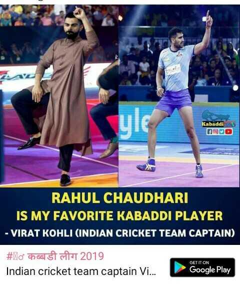 🤼♂️ कब्बडी लीग 2019 - Kabaddies RAHUL CHAUDHARI IS MY FAVORITE KABADDI PLAYER - VIRAT KOHLI ( INDIAN CRICKET TEAM CAPTAIN ) # lo che i 2019 Indian cricket team captain Vi . . . GET IT ON Google Play - ShareChat