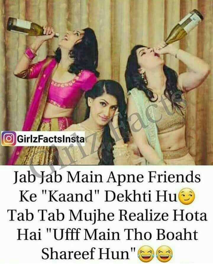 🤷♀️गर्ल्स गैंग - O GirlzFactsInsta Jab Jab Main Apne Friends Ke Kaand Dekhti Hu Tab Tab Mujhe Realize Hota Hai Ufff Main Tho Boaht Shareef Hun - ShareChat