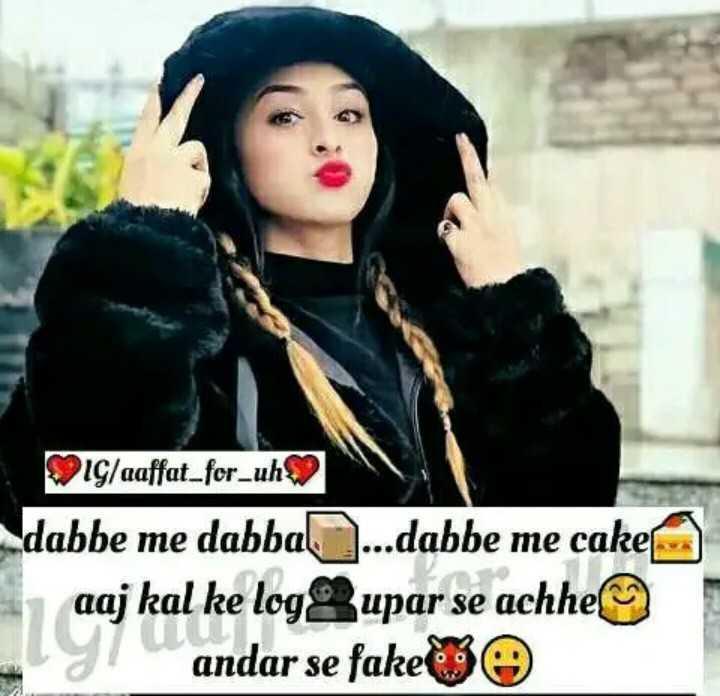 🤷♀️गर्ल्स गैंग - IG / aaffat _ for _ uh dabbe me dabbal . . . dabbe me cakeA aaj kal ke log upar se achhe o andar se fake - ShareChat
