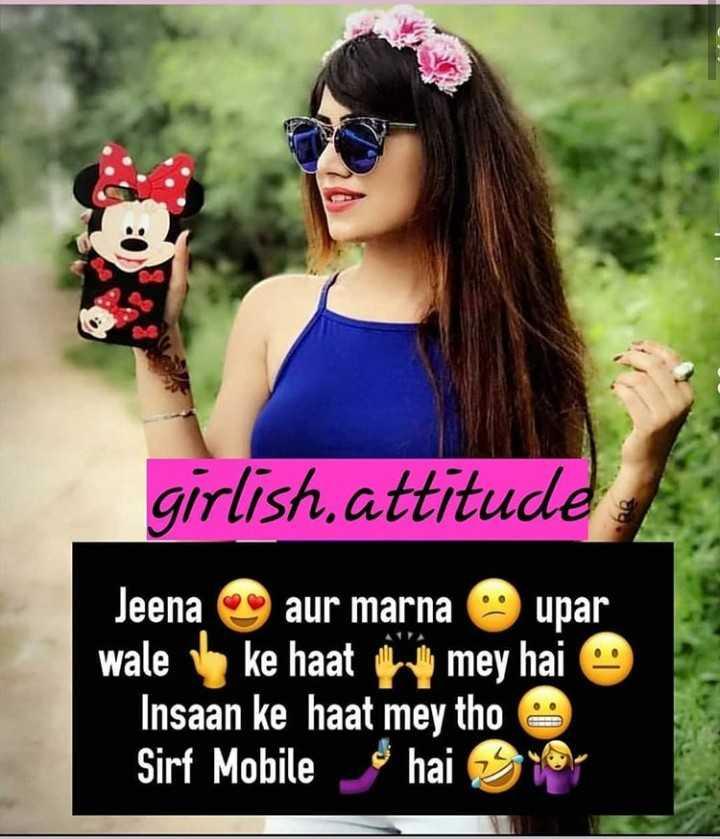 🤷♀️गर्ल्स गैंग - girlish , attitude Jeena aur marna upar wale ke haathmey hai Insaan ke haat mey tho Sirf Mobile hain - ShareChat