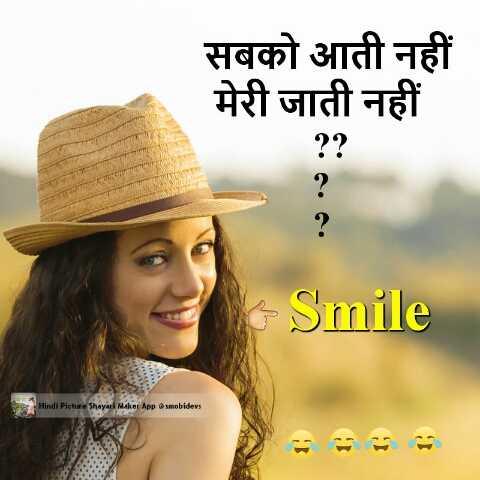 🤷♀️गर्ल्स गैंग - सबको आती नहीं मेरी जाती नहीं ? ? Smile Hindi Picture Shayari Maker Appsmobides - ShareChat