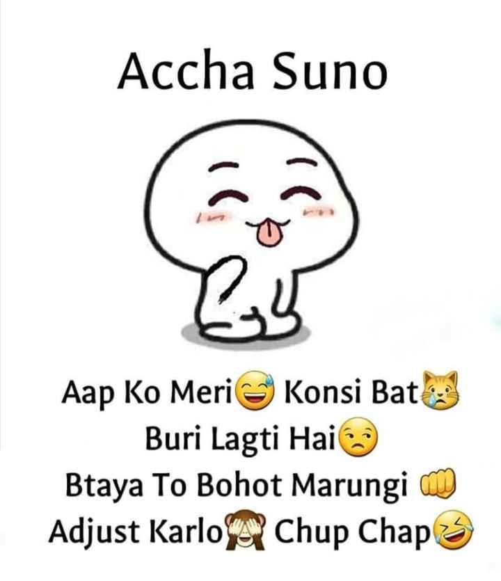 🤷♀️गर्ल्स गैंग - Accha Suno Aap Ko Meri Konsi Bat Buri Lagti Hai Btaya To Bohot Marungi w Adjust Karlo A Chup Chap 3 - ShareChat