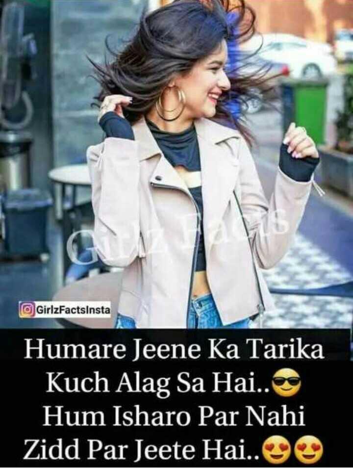 🤷♀️गर्ल्स गैंग - GirlzFactsinsta Humare Jeene Ka Tarika Kuch Alag Sa Hai . . Hum Isharo Par Nahi Zidd Par Jeete Hai . . - ShareChat