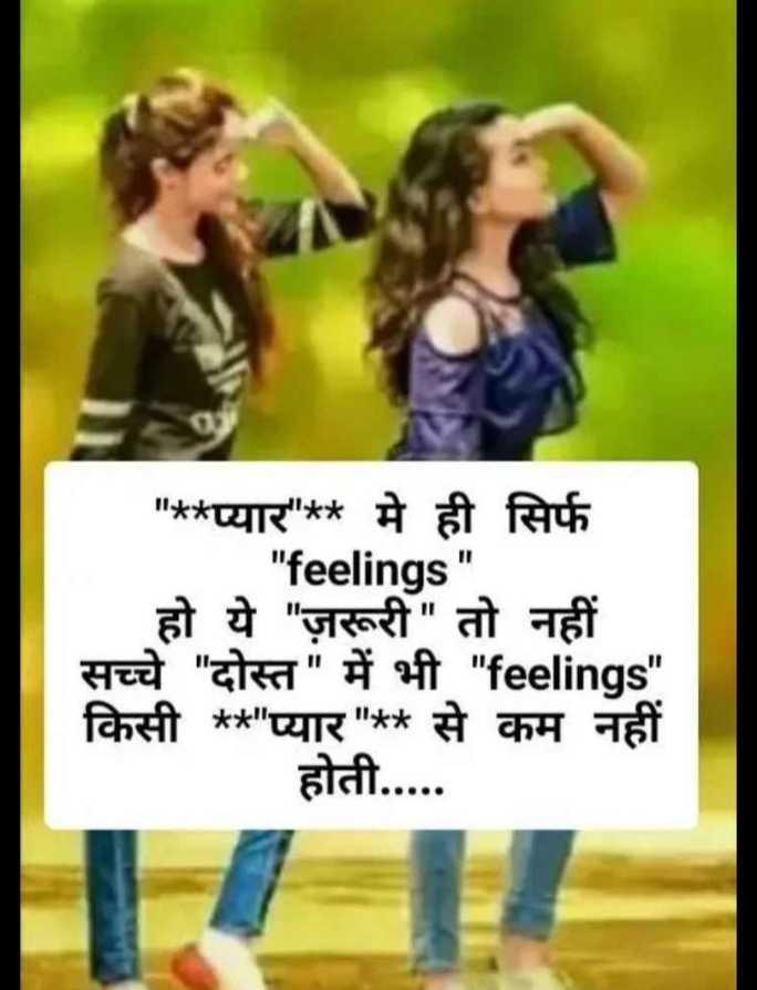 🤷♀️गर्ल्स गैंग - * * प्यार * * मे ही सिर्फ feelings हो ये ज़रूरी तो नहीं सच्चे दोस्त में भी feelings किसी * * प्यार * * से कम नहीं होती . . . . . - ShareChat