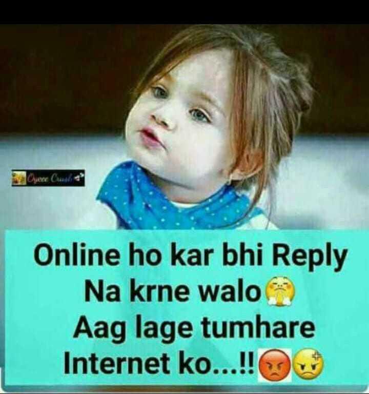 🤷♀️गर्ल्स गैंग - Opere Cush Online ho kar bhi Reply Na krne walo Aag lage tumhare Internet ko . . . ! ! - ShareChat