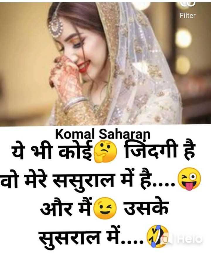 🤷♀️गर्ल्स गैंग - Filter Komal Saharan वो मेरे ससुराल में है . . . . और मैं उसके सुसराल में . . . . ) Jhelo - ShareChat
