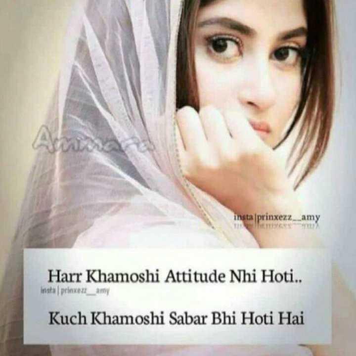🤷♀️गर्ल्स गैंग - instaprinxezzamy Harr Khamoshi Attitude Nhi Hoti . . Instaprineu _ amy Kuch Khamoshi Sabar Bhi Hoti Hai - ShareChat