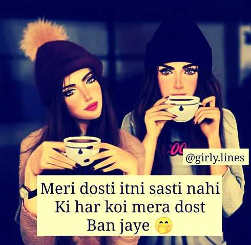 🤷♀️गर्ल्स गैंग - @ girly . lines Meri dosti itni sasti nahi Ki har koi mera dost Ban jave * * - ShareChat