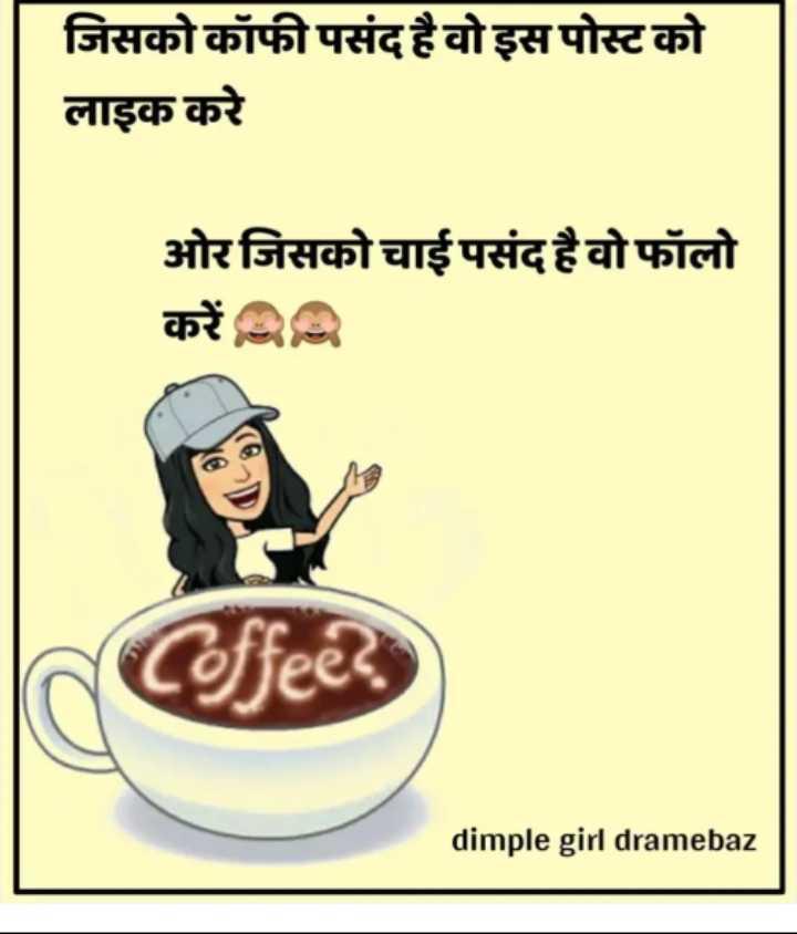 🤷♀️गर्ल्स गैंग - जिसको कॉफी पसंद है वोइस पोस्ट को लाइक करे ओर जिसको चाई पसंद है वो फॉलो करें dimple girl dramebaz - ShareChat
