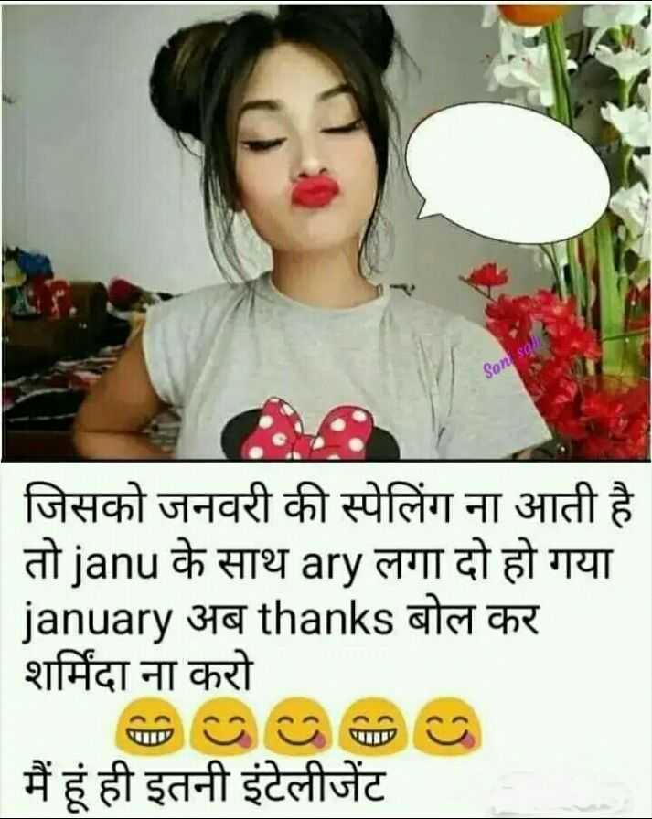 🤷♀️गर्ल्स गैंग - Son sa जिसको जनवरी की स्पेलिंग ना आती है तो janu के साथ ary लगा दो हो गया january 3ta thanks also cha शर्मिंदा ना करो मैं हूं ही इतनी इंटेलीजेंट - ShareChat