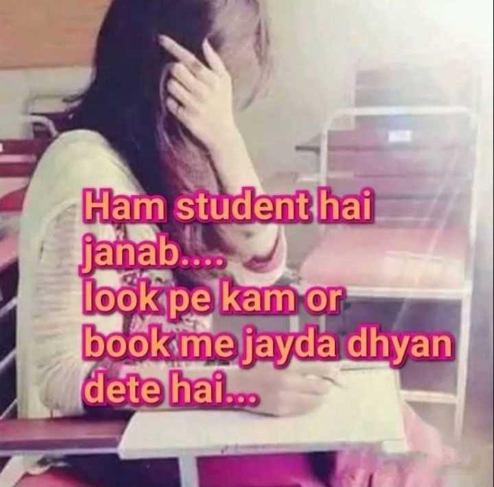 🤷♀️गर्ल्स गैंग - Ham student hai janab . . . . look pe kam or bookme jayda dhyan dete hai . . . - ShareChat