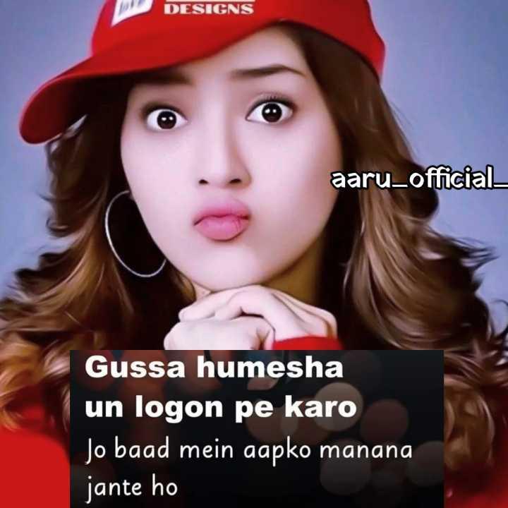 🤷♀️गर्ल्स गैंग - DESIGNS aaru _ official Gussa humesha un logon pe karo Jo baad mein aapko manana jante ho - ShareChat