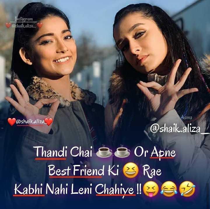 🤷♀️गर्ल्स गैंग - Instagram @ shaikaliza Asma @ shaik . aliza @ shaik . aliza Thandi Chai 88 Or Apne Best Friend Ki Rae Kabhi Nahi Leni Chahiye ! ! - ShareChat