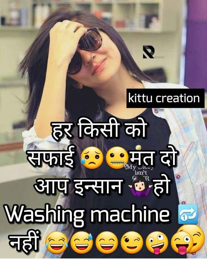 🤷♀️गर्ल्स गैंग - kittu creation DDDDDD பபபபப isn ' t हर किसी को सफाई 0 मत दो आप इन्सान हो Washing machine नहीं SGee96 - ShareChat