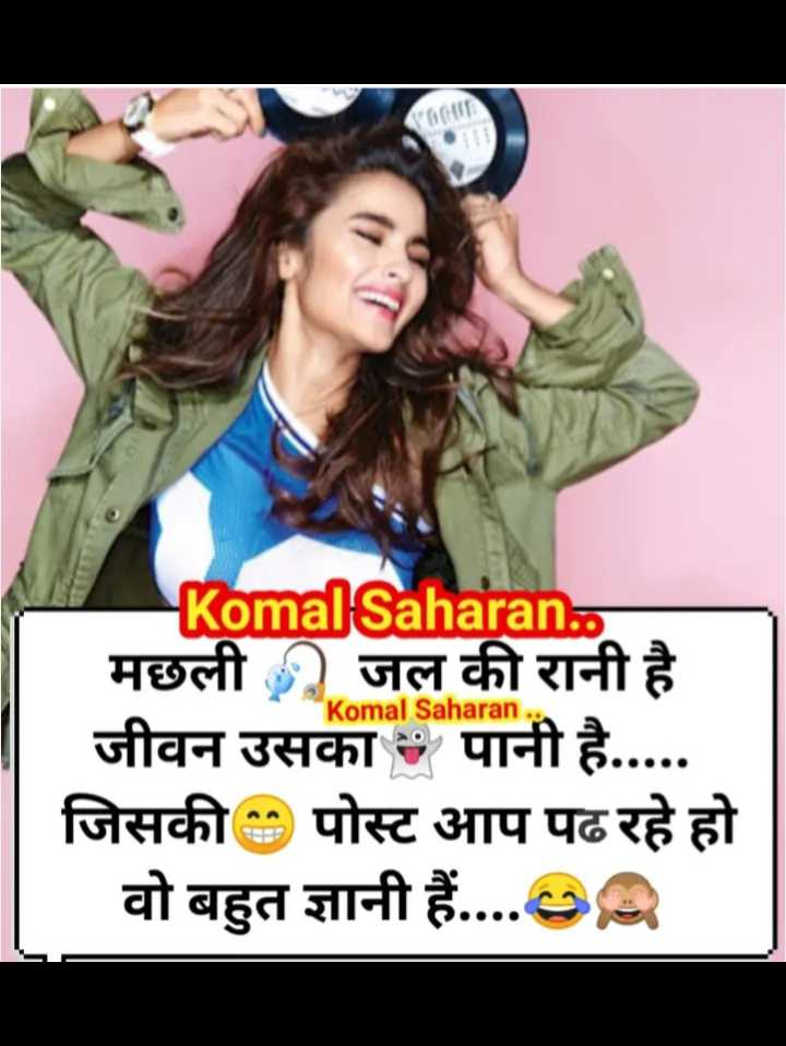 🤷♀️गर्ल्स गैंग - FORIA Komal Saharan Komal Saharan . . मछली जल की रानी है जीवन उसका - पानी है . . . . . जिसकी पोस्ट आप पढ रहे हो वो बहुत ज्ञानी हैं . . . . . - ShareChat