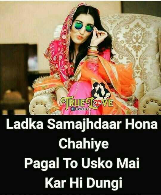 🤷♀️गर्ल्स गैंग - CRUELEVE Ladka Samajhdaar Hona Chahiye Pagal To Usko Mai Kar Hi Dungi - ShareChat