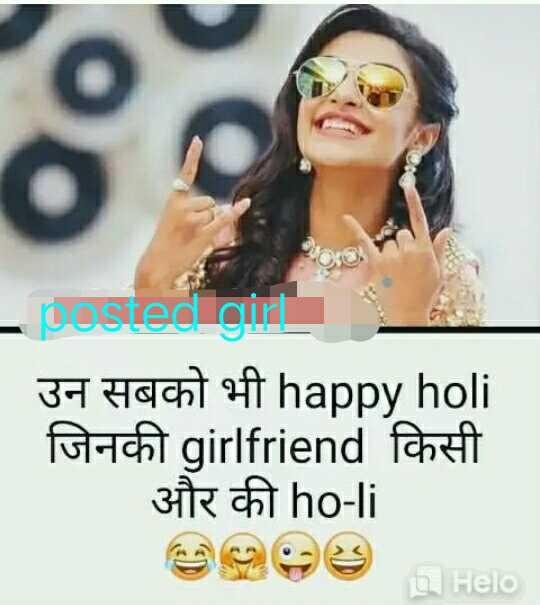🤷♀️गर्ल्स गैंग - - Custed girl उन सबको भी happy holi जिनकी girlfriend किसी और की ho - li - ShareChat