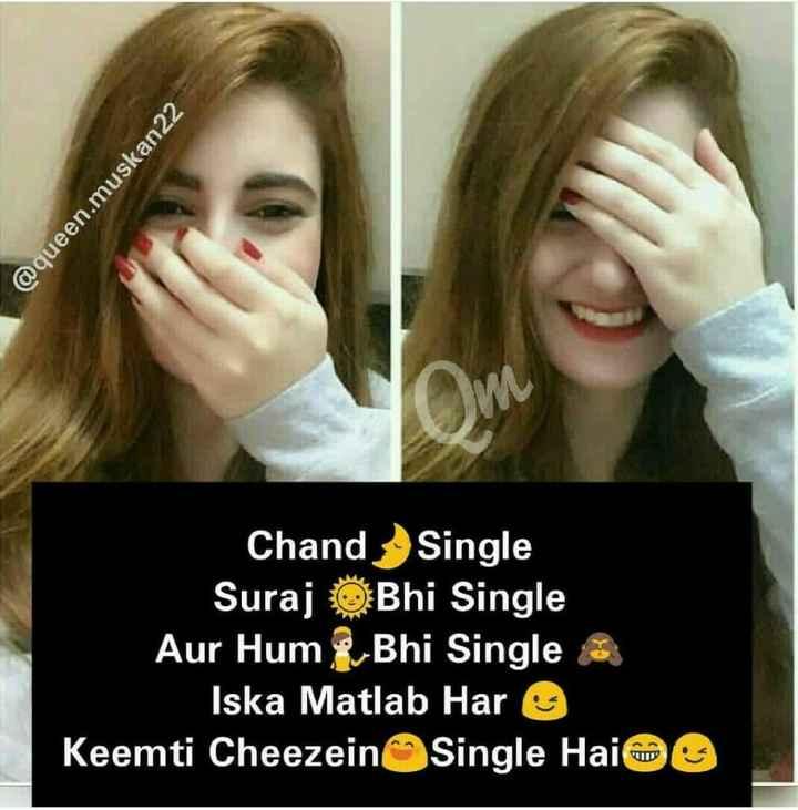 🤷♀️गर्ल्स गैंग - @ queen . muskan22 Chand Single Suraj o Bhi Single Aur Hum Bhi Single Iska Matlab Har e Keemti Cheezein Single Haio - ShareChat