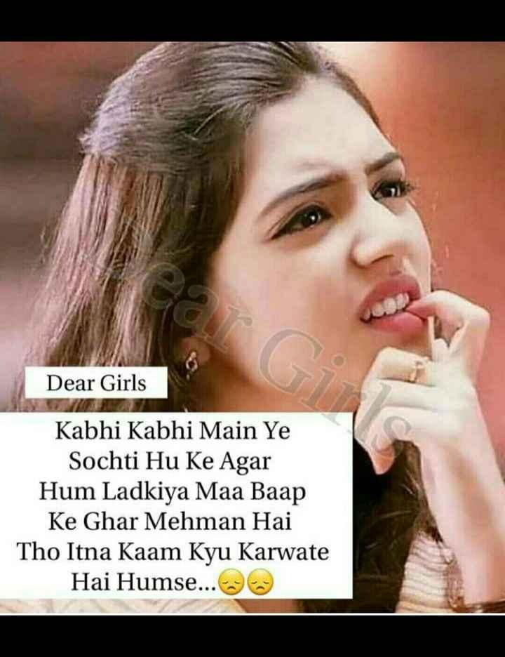🤷♀️गर्ल्स गैंग - Dear Girls Kabhi Kabhi Main Ye Sochti Hu Ke Agar Hum Ladkiya Maa Baap Ke Ghar Mehman Hai Tho Itna Kaam Kyu Karwate Hai Humse . . . - ShareChat
