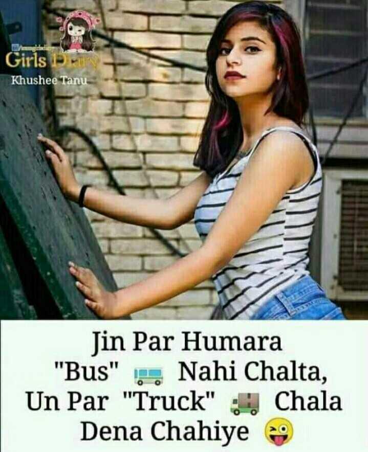 🤷♀️गर्ल्स गैंग - / Girls Khushee Tanu Jin Par Humara Bus Nahi Chalta , Un Par Truck Chala Dena Chahiye 29 - ShareChat