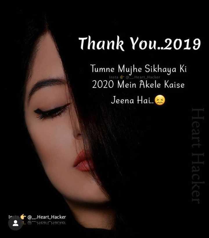 🤷♀️गर्ल्स गैंग - Thank You . . 2019 Insta @ Heart _ Hacker Tumne Mujhe Sikhaya Ki 2020 Mein Akele Kaise Jeena Hai . . Heart Hacker Insta @ _ _ . Heart _ Hacker LG - HGSLCHECKGL - ShareChat