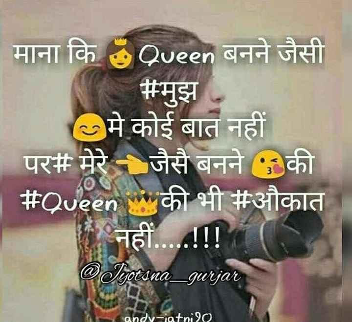 🤷♀️गर्ल्स गैंग - माना कि ७Queen बनने जैसी # मुझ . मे कोई बात नहीं । | पर # मेरे जैसै बनने की । # Queen की भी # औकात । नहीं . . . . . ! ! ! Syotsna _ gurjar andy - iqtnilo - ShareChat