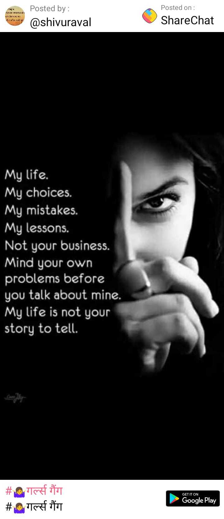 🤷‍♀️गर्ल्स गैंग - Posted on : SH y * * * 3431 * Posted by : @ shivuraval ShareChat My life . My choices . My mistakes . My lessons . Not your business . Mind your own problems before you talk about mine . My life is not your story to tell . GET IT ON # # Google Play fit - ShareChat