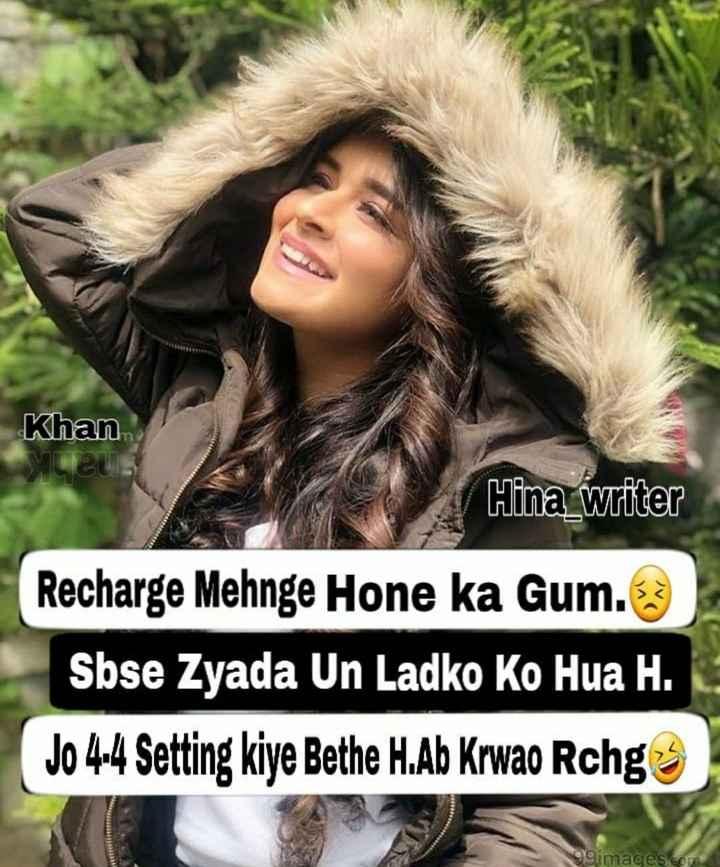 🤷♀️गर्ल्स गैंग - Khan Hina _ writer Recharge Mehnge Hone ka Gum . iš Sbse Zyada Un Ladko Ko Hua H . Jo 4 . 4 Setting kiye Bethe H . Ab Krwao Rchg 99 . images . com - ShareChat