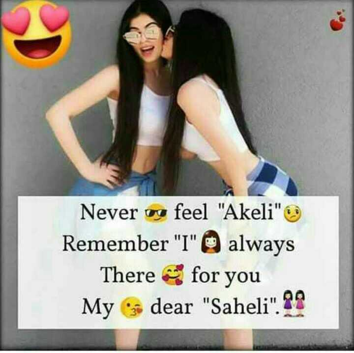 🤷♀️गर्ल्स गैंग - Never og feel Akeli Remember I always There for you My dear Saheli . 29 - ShareChat