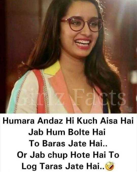 🤷♀️गर्ल्स गैंग - Humara Andaz Hi Kuch Aisa Hai Jab Hum Bolte Hai To Baras Jate Hai . . Or Jab chup Hote Hai To Log Taras Jate Hai . . - ShareChat