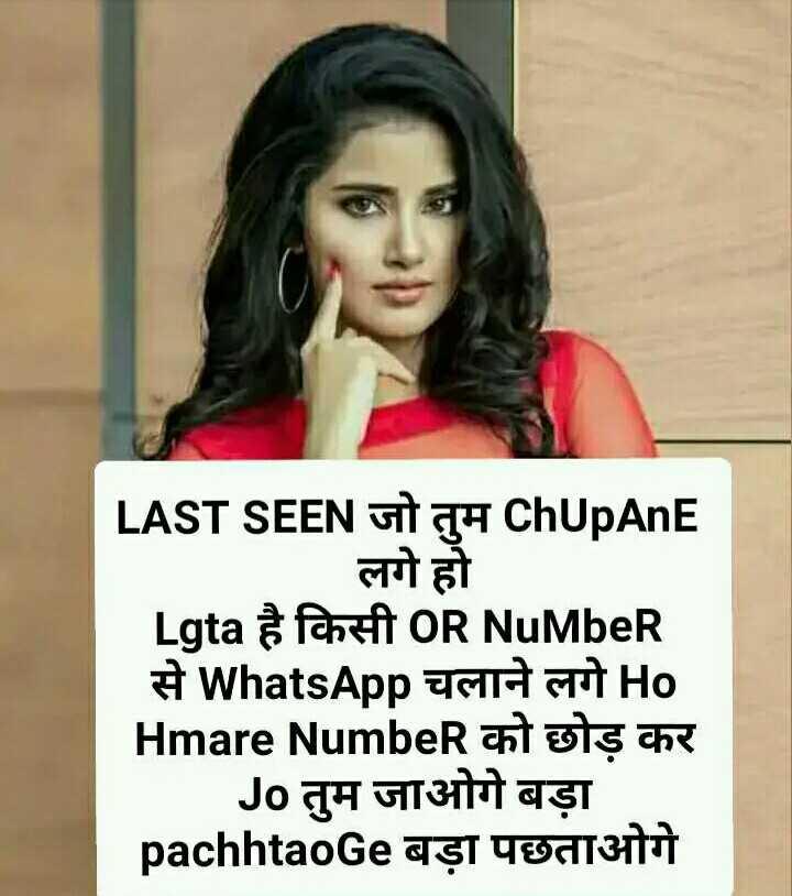 🤷♀️गर्ल्स गैंग - LAST SEEN जो तुम ChUpAnE लगे हो Lgta à fansit OR Number से WhatsApp चलाने लगे Ho Hmare NumbeR को छोड़ कर Jo तुम जाओगे बड़ा pachhtaoGe बड़ा पछताओगे - ShareChat