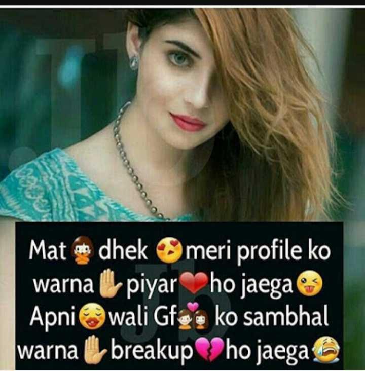 🤷♀️गर्ल्स गैंग - Mat dhek meri profile ko warna 1 piyar ho jaega Apniwali Gfe : ko sambhal warna   breakup ho jaega - ShareChat