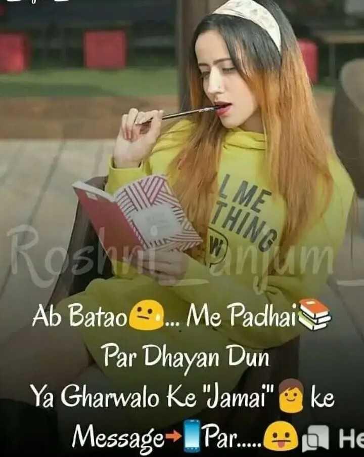 🤷♀️गर्ल्स गैंग - SK Tanzan Ab Batao . . . Me Padhai Par Dhayan Dun Ya Gharwalo Ke Jamai ke Message Par . . . . ea He - ShareChat