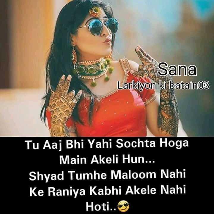 🤷♀️गर्ल्स गैंग - 34 Sana Larkiyon ki bataino3 Sana Tu Aaj Bhi Yahi Sochta Hoga Main Akeli Hun . . . Shyad Tumhe Maloom Nahi Ke Raniya Kabhi Akele Nahi Hoti . . es - ShareChat