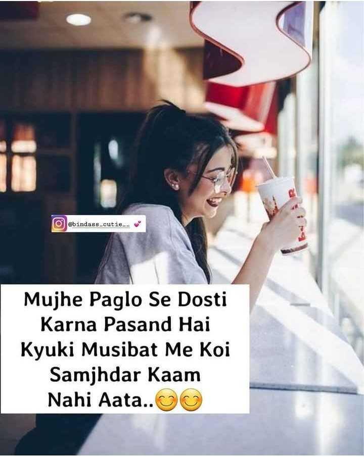 🤷♀️गर्ल्स गैंग - O @ bindass _ cutie _ Mujhe Paglo Se Dosti Karna Pasand Hai Kyuki Musibat Me Koi Samjhdar Kaam Nahi Aata . . - ShareChat