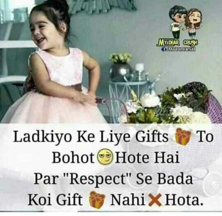 🤷♀️गर्ल्स गैंग - MY DEAR CRUSH VERGRSIO Ladkiyo Ke Liye Gifts To Bohot Hote Hai Par Respect Se Bada Koi Gift Nahi X Hota . - ShareChat