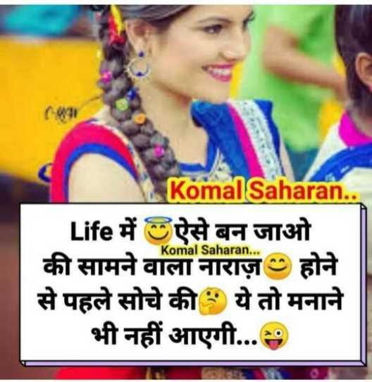 🤷♀️गर्ल्स गैंग - Komal Saharan . . . Komal Saharan . Life में ऐसे बन जाओ की सामने वाला नाराज़ होने से पहले सोचे की ये तो मनाने भी नहीं आएगी . . . , - ShareChat