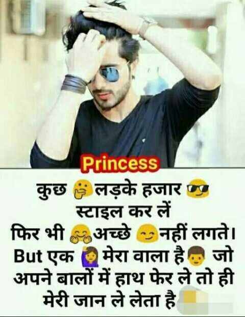 🤷♀️गर्ल्स गैंग - Princess कुछ लड़के हजारण स्टाइल कर लें फिर भी अच्छे नहीं लगते । _ But एक मेरा वाला है , जो अपने बालों में हाथ फेर ले तो ही मेरी जान ले लेता है - ShareChat