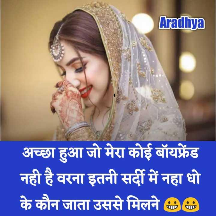🤷♀️गर्ल्स गैंग - Aradhya अच्छा हुआ जो मेरा कोई बॉयफ्रेंड नही है वरना इतनी सर्दी में नहा धो के कौन जाता उससे मिलने DD - ShareChat