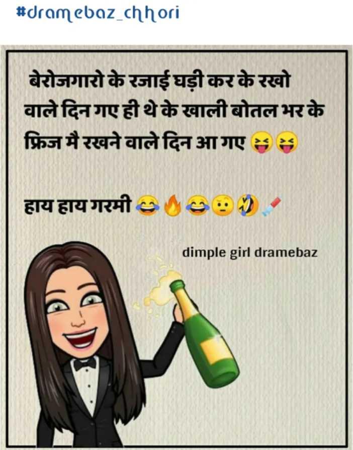 🤷♀️गर्ल्स गैंग - # dramebaz _ ch hori बेरोजगारो के रजाईघड़ी करके रखो वाले दिन गएही थे के खाली बोतल भर के फ्रिज मै रखने वाले दिन आ गए । हाय हाय गरमी 5000 dimple girl dramebaz - ShareChat