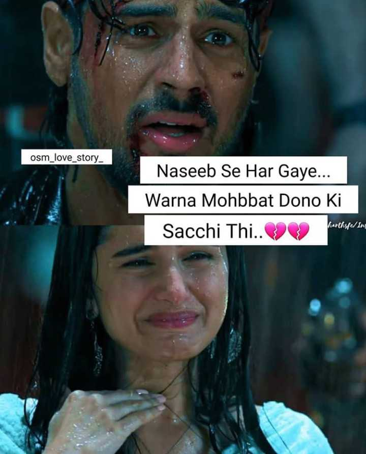 🤷♀️गर्ल्स गैंग - osm _ love _ story _ Naseeb Se Har Gaye . . . Warna Mohbbat Dono Ki Sacchi Thi . . Varthsfe / In - ShareChat