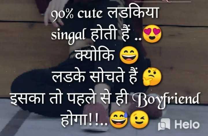 🤷♀️गर्ल्स गैंग - 90 % cute लडकिया singal होती हैं . . क्योकि 2 लडके सोचते हैं 8 इसका तो पहले से ही Boyfriend होगा ! ! . . SOHelo - ShareChat