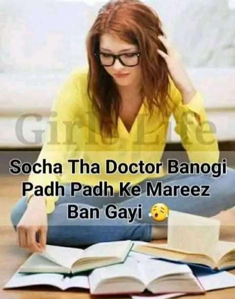 🤷♀️गर्ल्स गैंग - Socha Tha Doctor Banogi Padh Padh Ke Mareez Ban Gayi - ShareChat