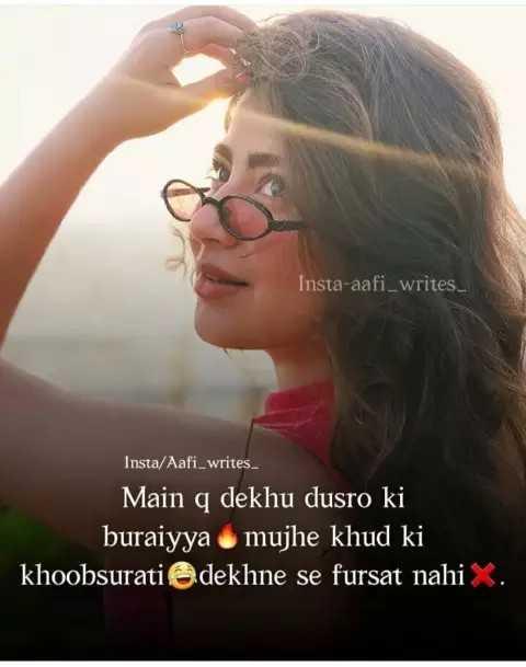 🤷♀️गर्ल्स गैंग - Insta - aafi _ writes Insta / Aafi _ writes Main q dekhu dusro ki buraiyya mujhe khud ki khoobsurati dekhne se fursat nahi X . - ShareChat